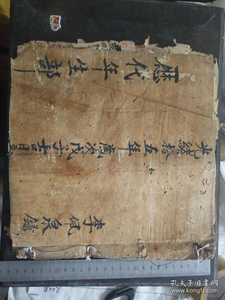 D014古籍李氏族谱