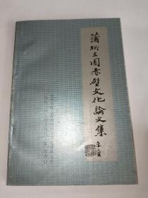 蒲圻三国赤壁文化论文集   江忠兴