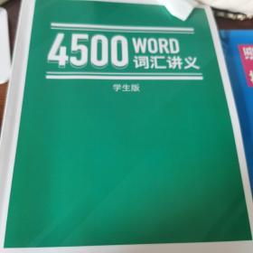 4500词汇讲义