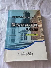 建筑装饰工程技术问答/建筑工程实用技术问答丛书