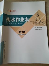 高考调研 衡水作业本 数学 必修四 新课标版 李书恒