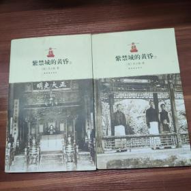 紫禁城的黄昏-上下册-16开一版一印
