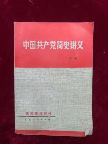 中国共产党简史讲义(下册)