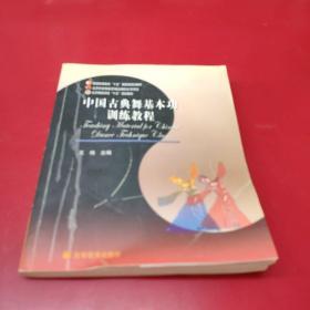 中国古典舞基本功训练教程