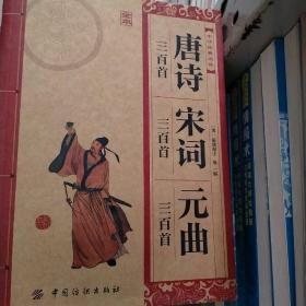 中华经典必读:唐诗三百首·宋词三百首·元曲三百首