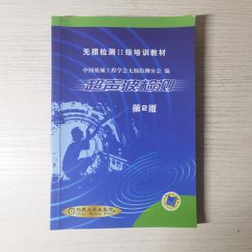 超声波检测(第2版)——无损检验II级培训教材