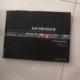 历史与现代的对话 当代澳大利亚景观设计   中国建筑工业出版社   货号X3
