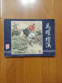 马跃檀溪  双79版