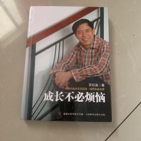 动物小说大王沈石溪感悟生命书信集:成长不必烦恼
