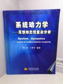 系统动力学:反馈动态性复杂分析