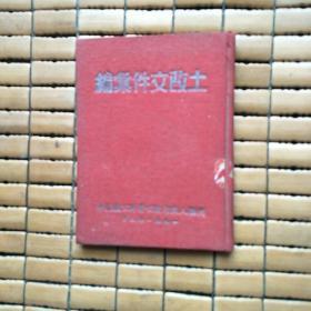 土改文件汇编(1951年印,布面精装)