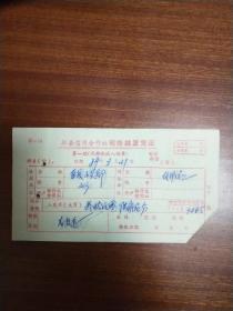 1989年鄞县信用合作社转帐结算凭证(第一联:代转帐收入传票)【共约70张】