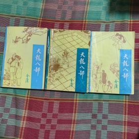 天龙八部(1--3)