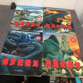 最新版恐龙世界探秘图典【侏罗纪恐龙 白垩纪恐龙 最早的恐龙 恐龙的灭绝】全四册