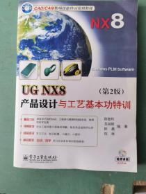 UG NX8产品设计与工艺基本功特训