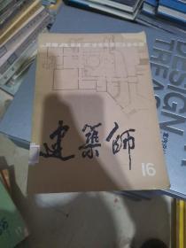 建筑师16