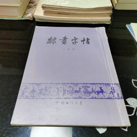 老版 隶书字帖