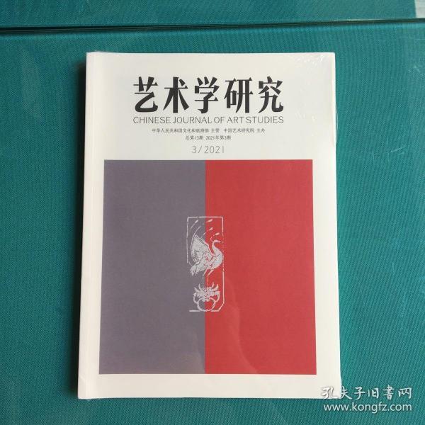 艺术学研究 (塑封全新)
