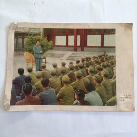 文革相纸印刷毛主席宣传画像《一九五五年,毛主席给警卫战士讲话》
