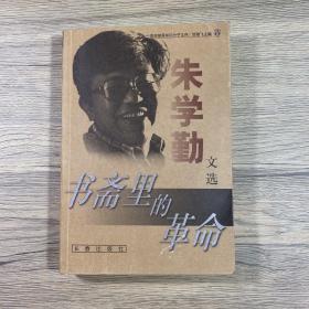 书斋里的革命:朱学勤文选(带作者签名)