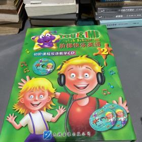 阶梯快乐英语2 初级课程双语教学CD【24张碟】
