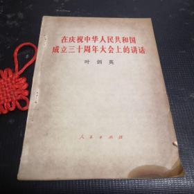 在庆祝中华人民共和国成立30周年大会上的讲话【叶剑英】