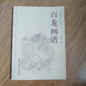 中国画线描:百龙画谱