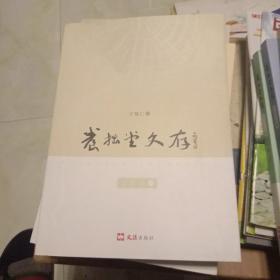 养拙堂文存-文论卷(八)(未翻阅)