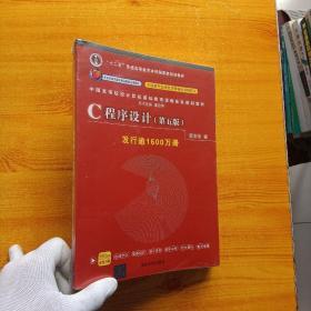 C程序设计(第五版)/中国高等院校计算机基础教育课程体系规划教材【全新未拆封】