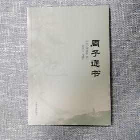 周子通书(天地人丛书)