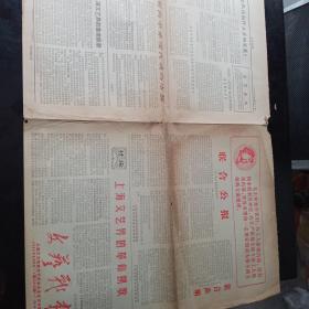 文艺战报第二十八期