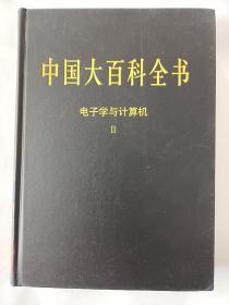 新版·中国大百科全书(74卷)--电子学与计算机(2)
