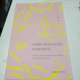 中国新时期女性文学的话语系统研究