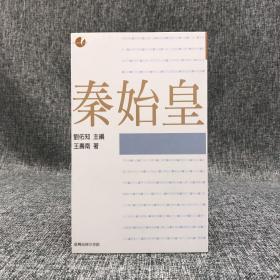 特惠·台湾商务版  王寿南《秦始皇》