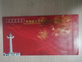中国重大工程发展论坛纪念封