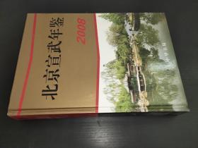 北京宣武年鑒  2008