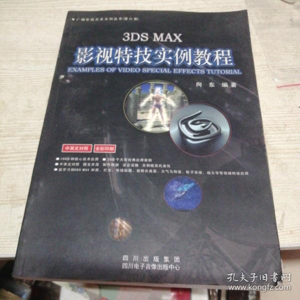 3DS MAX影视特技实例教程(带光盘)