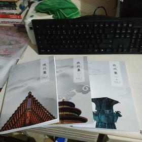 珠玑集 I、 II、III(三本合售)