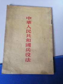 中华人民共和国兵役法《1955年》八月第一板