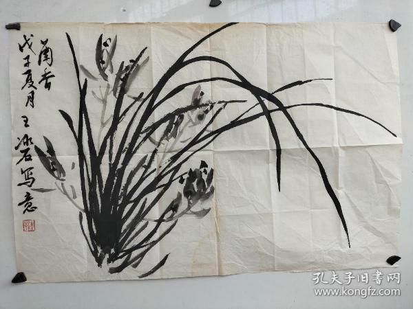 江苏书画家  王冰石  兰草横幅 品相稍差 尺寸69x45