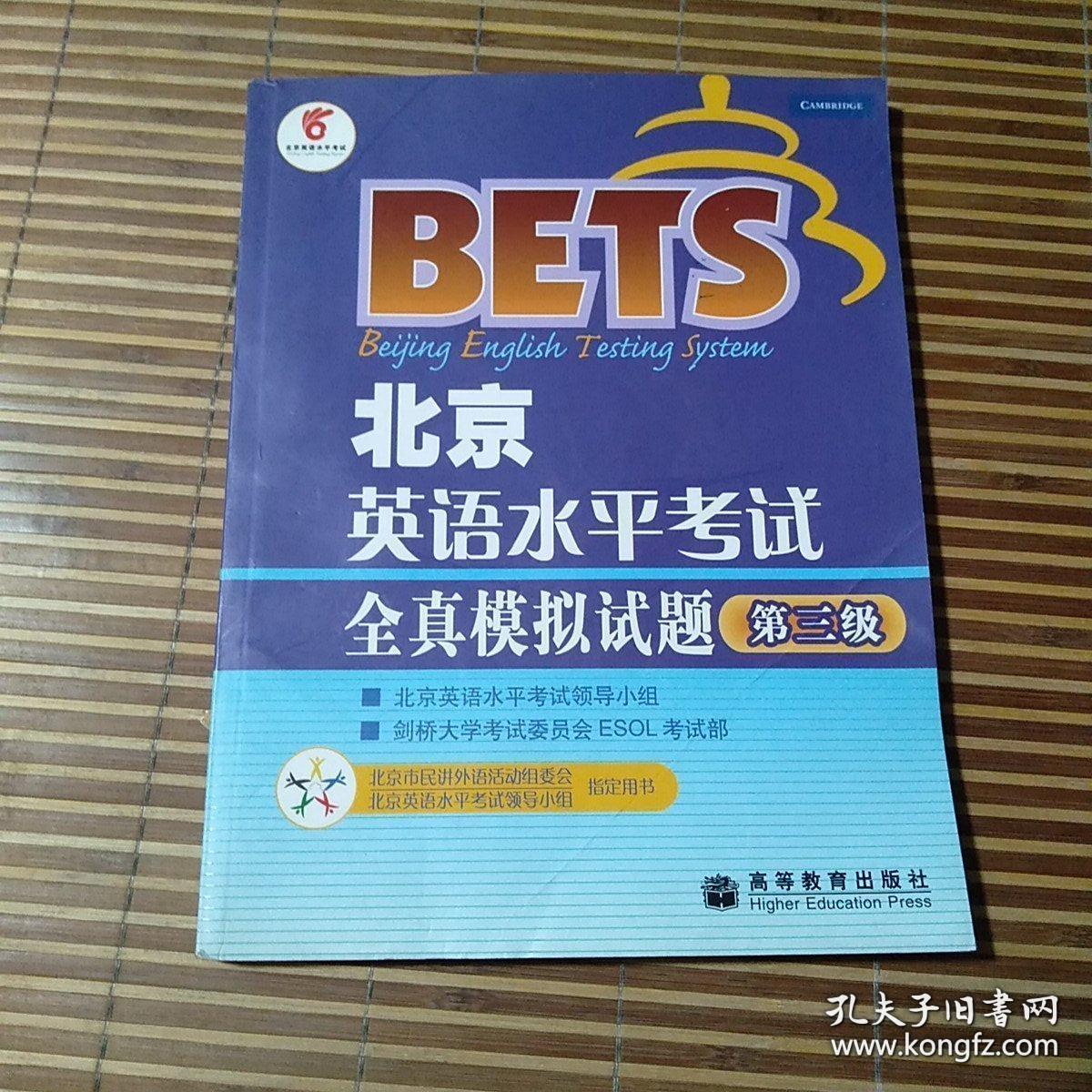 北京英语水平考试全真模拟题:第3级