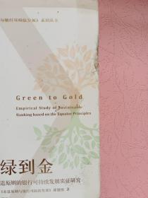 从绿到金 基于赤道原则的银行可持续发展实证研究