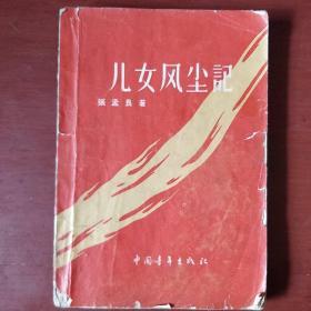 五十年代版《儿女风尘记》十七年经典文学 1958年1版5印 私藏 书品如图.