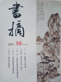 书摘杂志2021年10月刊期期更新红楼梦与中国文化,要让学生多读闲书