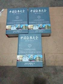 中国证券大全./任正德、杨祥海、庄心一 新华出版社,全三卷合售,品佳