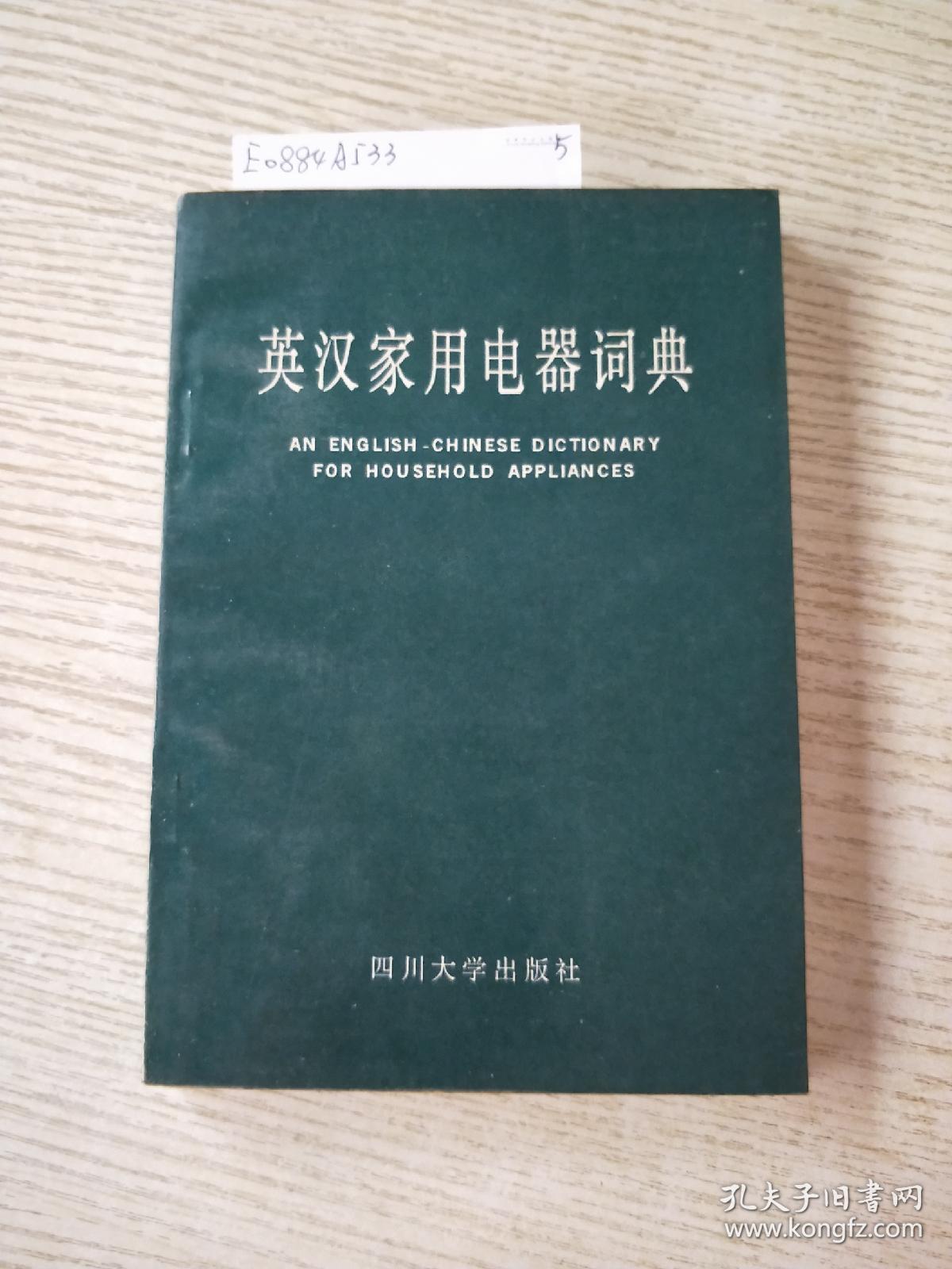 英汉家用电器词典
