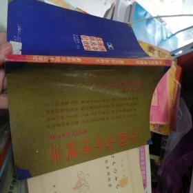 中国古今保健法(古今医卫百科2)