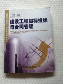 高等职业教育土建专业系列教材:建设工程招标投标与合同管理