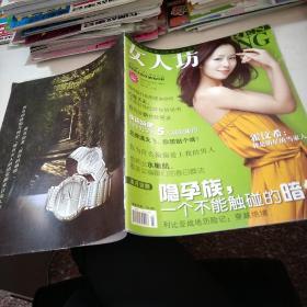 女人坊2012~2