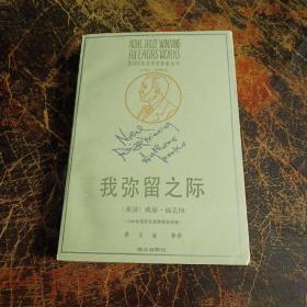 我弥留之际 获诺贝尔文学奖作家丛书